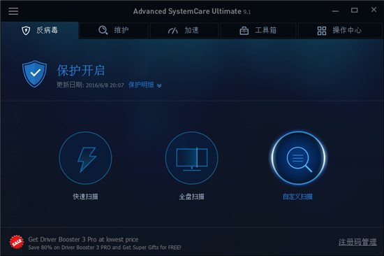 Advanced SystemCare Ultimate1