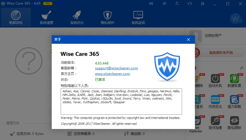 Wise Care 365 Pro1