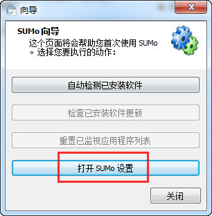 SUMo官方下载