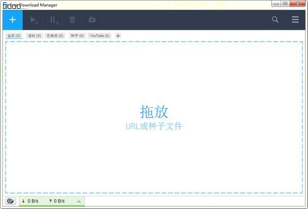 Free Download Manager32位